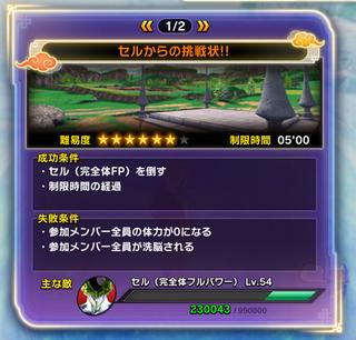 DRAGON BALL XENOVERSE 2_20161105215303 のコピー.JPG